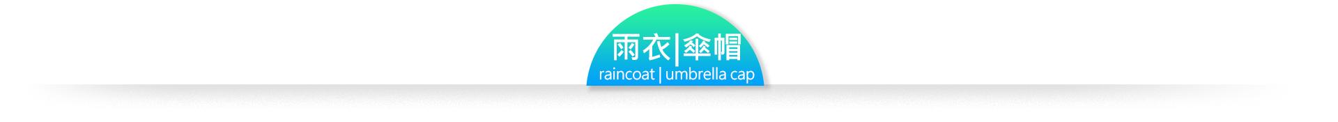 現貨|雨衣|傘帽