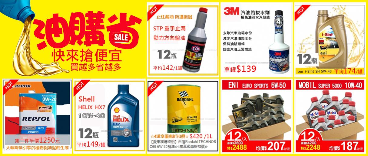 【愛車族購物網】油購省-多款機油品牌快來搶便宜↘買越多省越多