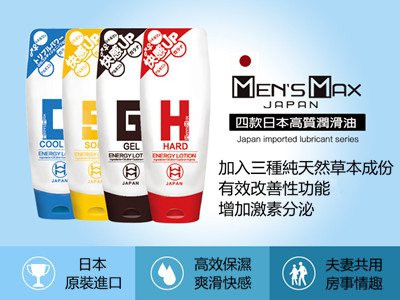 mensmax,energy lotion,潤滑液