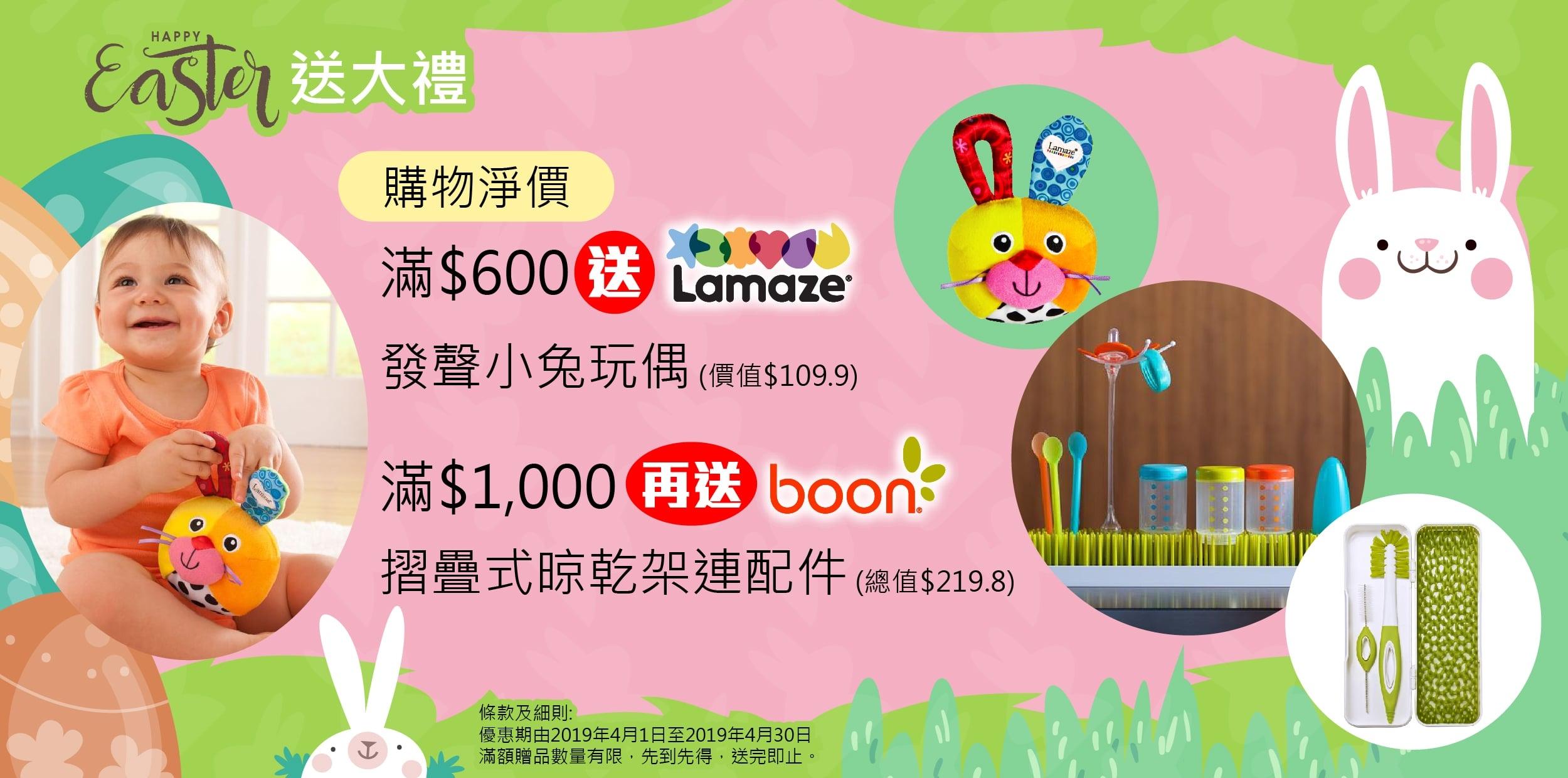 4月購物優惠_Lamaze小兔玩偶_Boon晾乾架