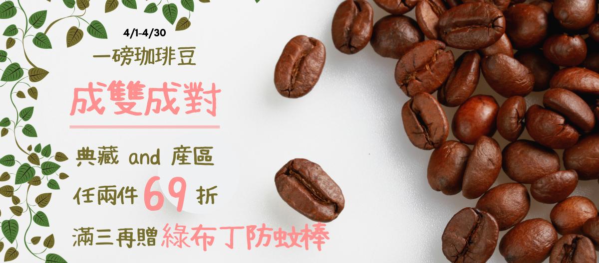 一磅咖啡豆活動,2件69折
