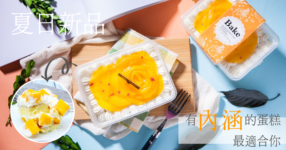 無麩質甜點,無麩質,芒果甜點,芒果蛋糕,無麩質蛋糕推薦
