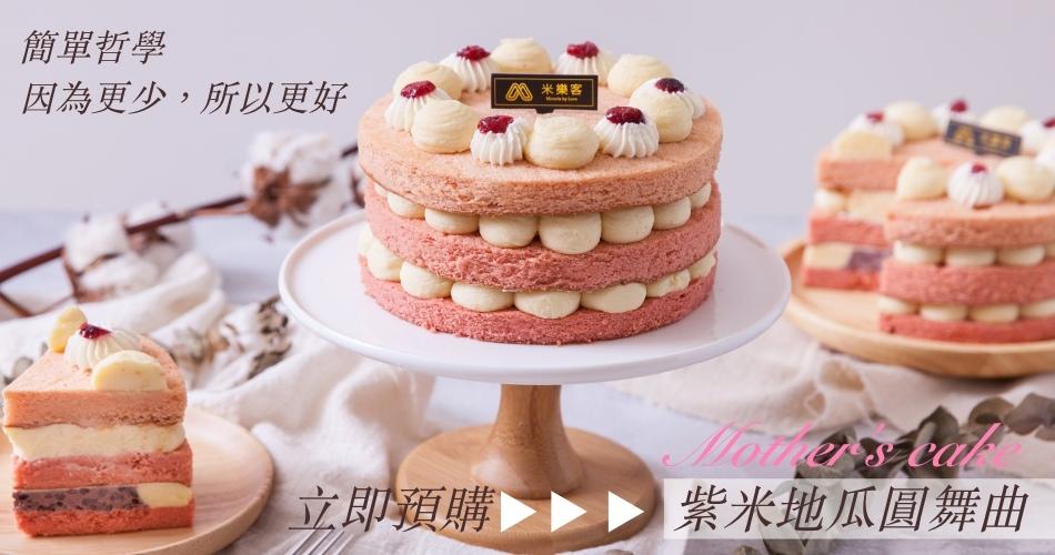 母親節蛋糕,無麩質蛋糕推薦,低糖蛋糕,減糖蛋糕,無麩質