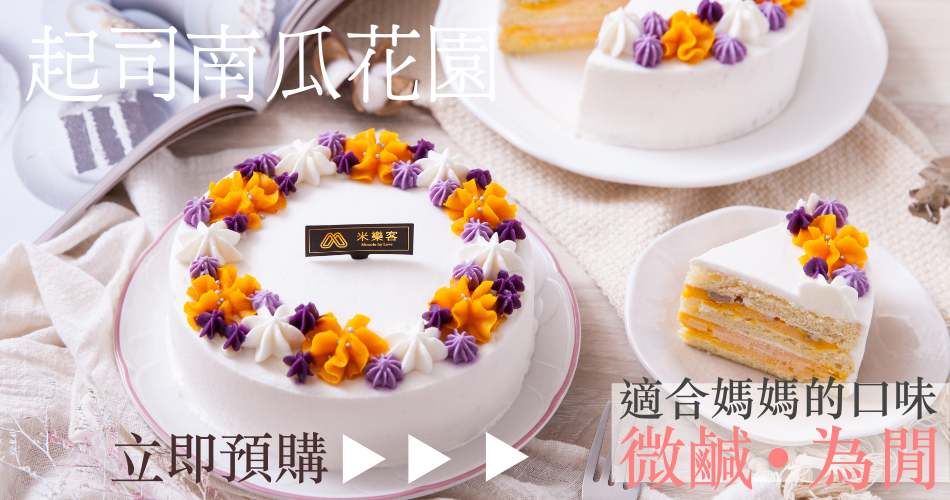 母親節蛋糕預購,母親節鹹蛋糕,無麩質蛋糕