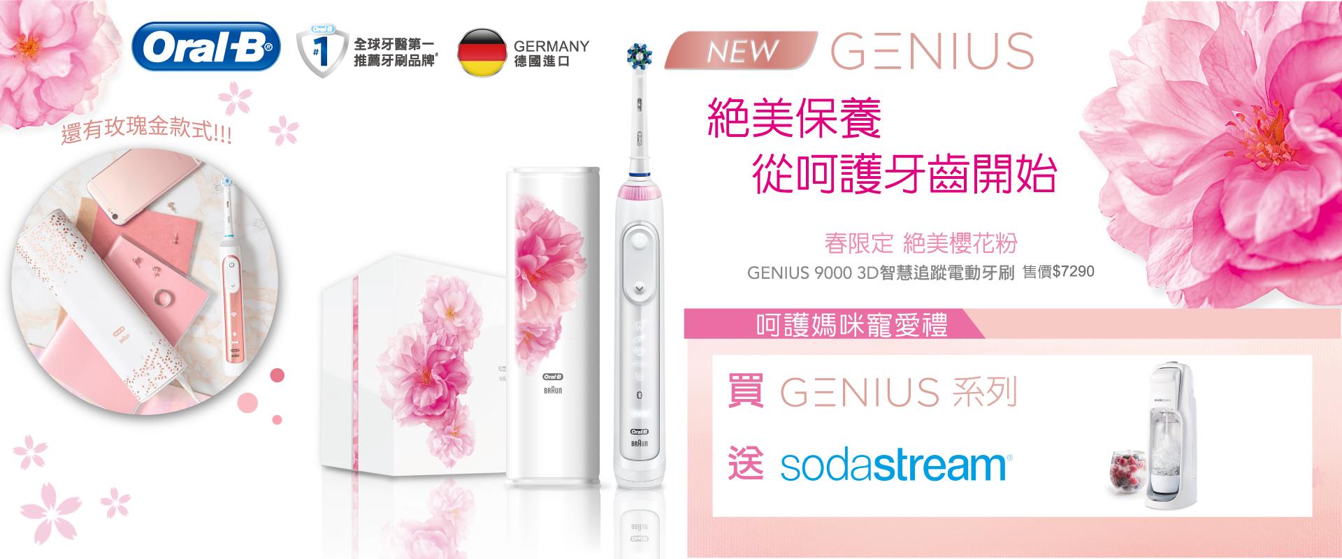 德國百靈,oral-B.歐樂B,Sodastream,JET,氣泡水機,GENIUS