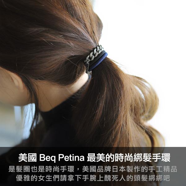 beq pettina,綁髮手環,手環,髮圈,髮型