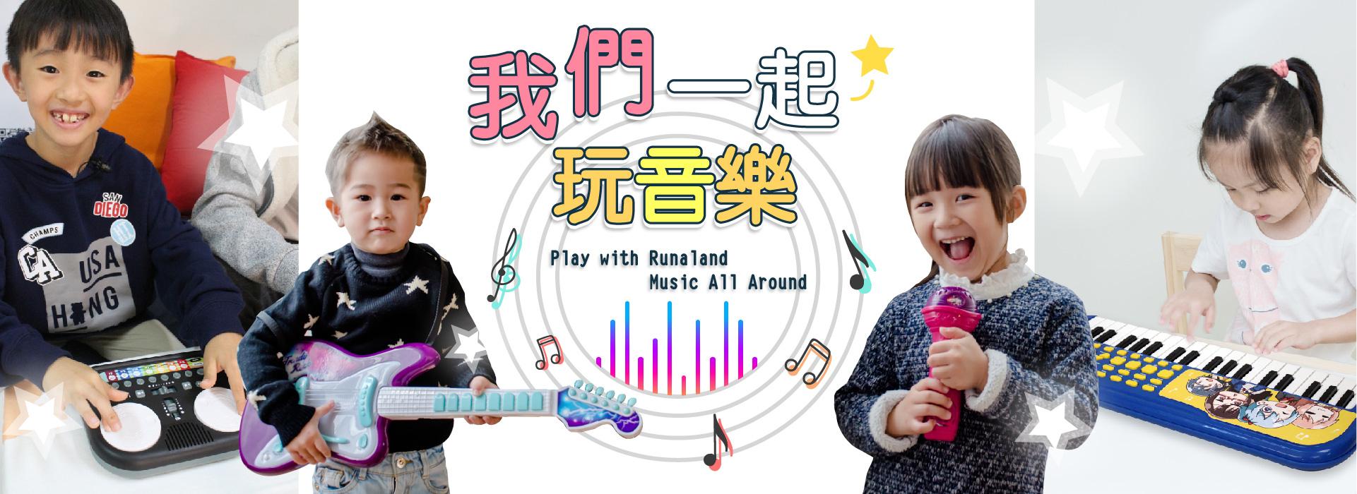 一起玩音樂