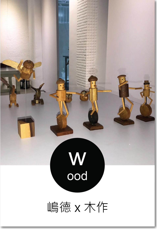 嵨德工房,wooder studio,speaker,