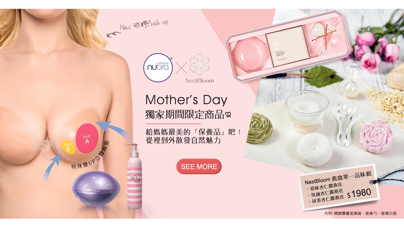 nubra,newbra,絕世好波,隱形胸罩,隱形內衣,母親節,母親節禮盒,送禮,燕窩,燕花,nestbloom,特別母親節