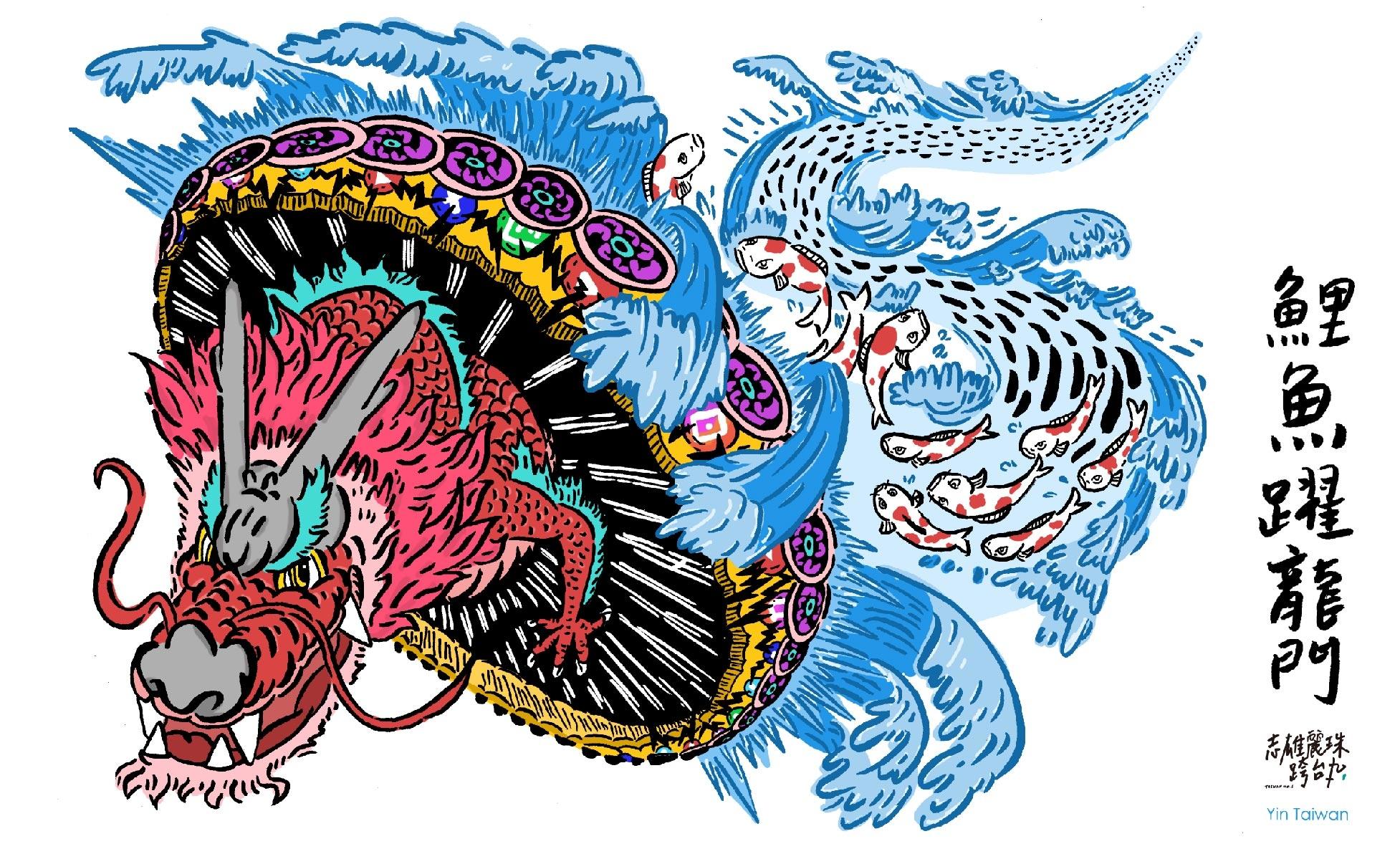 鯉魚躍龍門插畫設計