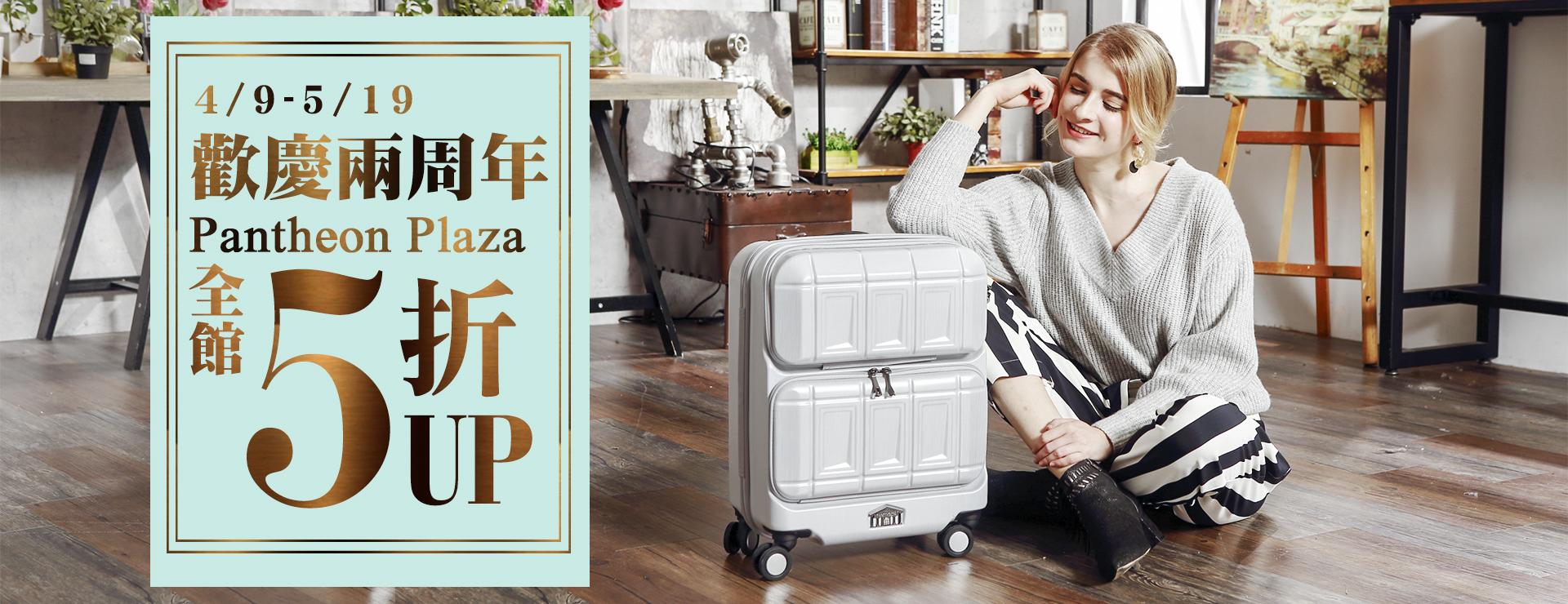 PantheonPlaza,luggage,周年慶,五折優惠,前開式行李箱,旅行箱,精品行李箱,熱銷款,推薦款,出遊首選