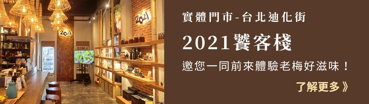 2021饕客棧-台北迪化街實體門市,邀您一同前來體驗老梅好滋味!
