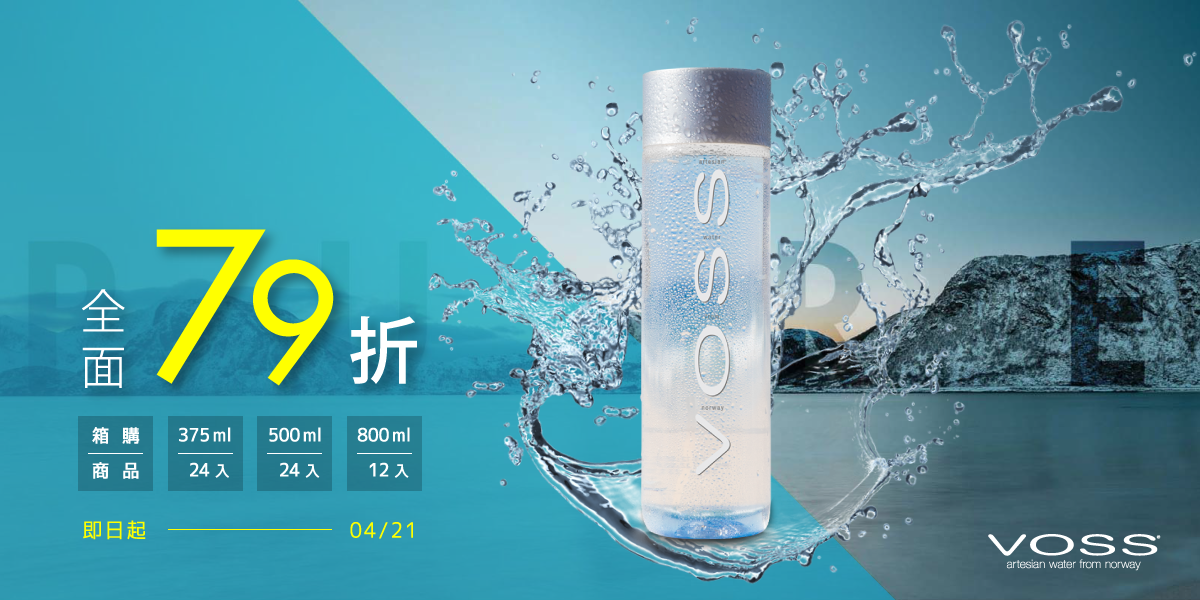 VOSS 礦泉水,氣泡水,全球好水
