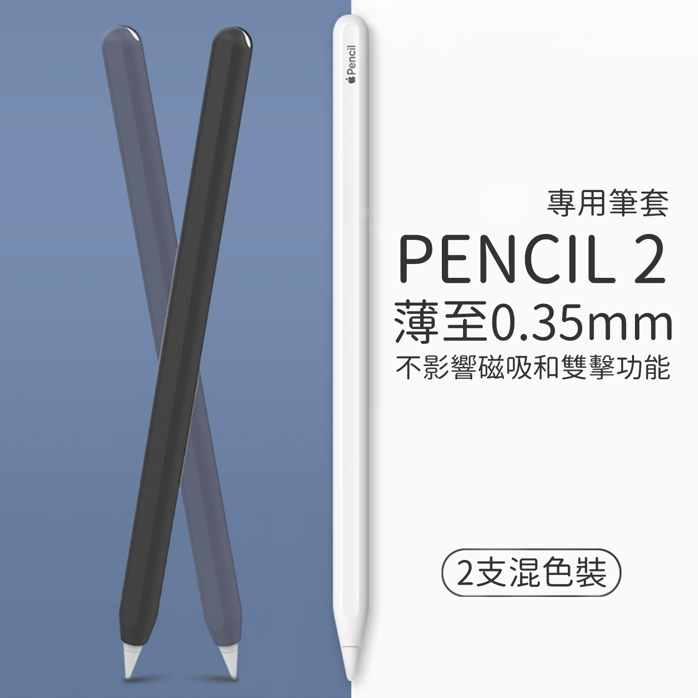 apple pencil 2 保護套 筆套 介紹圖