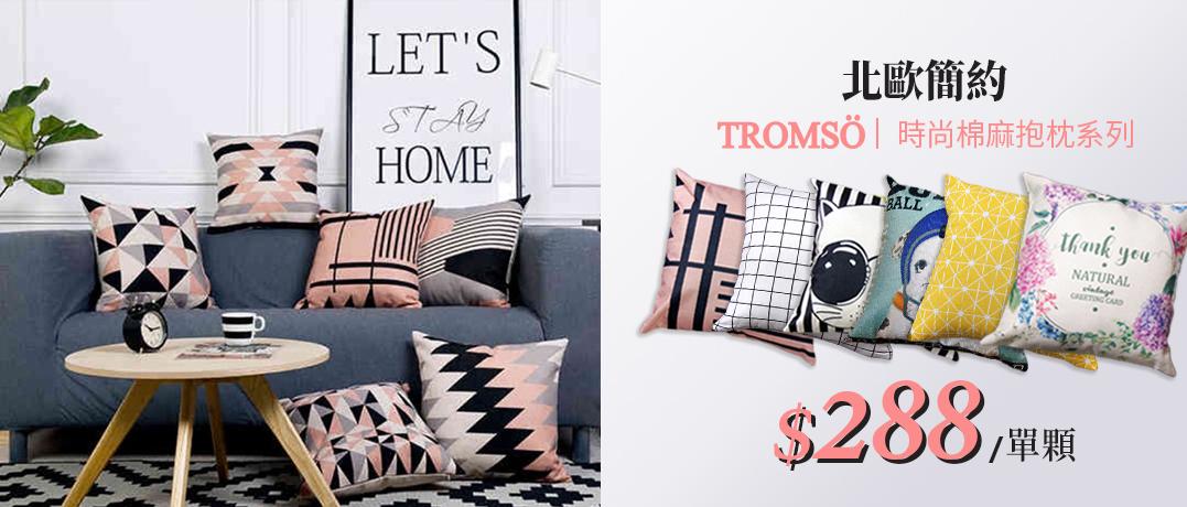 TROMSO抱枕任選288元