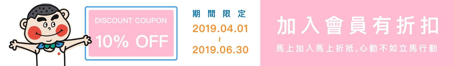 加入茚YinTaiwan會員優惠