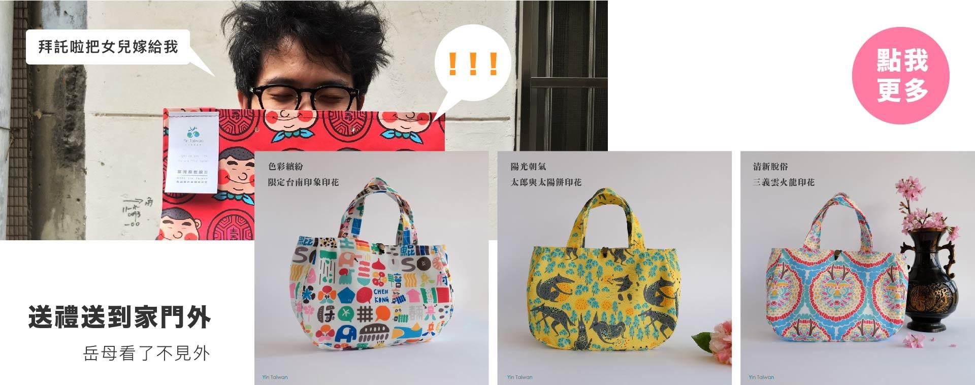 微笑提袋與台灣傳統新文化印花設計