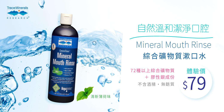 綜合礦物質漱口水