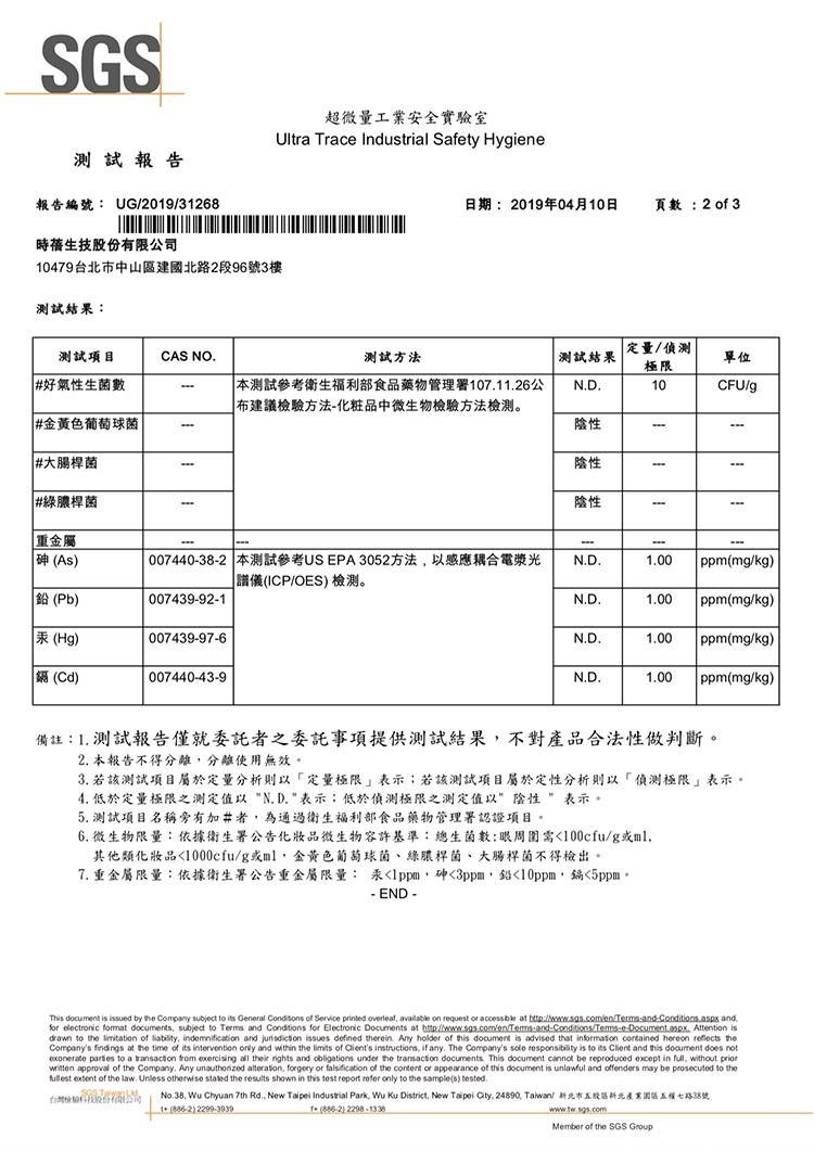Pattis_青潤保濕胺基酸洗面乳_SGS認證