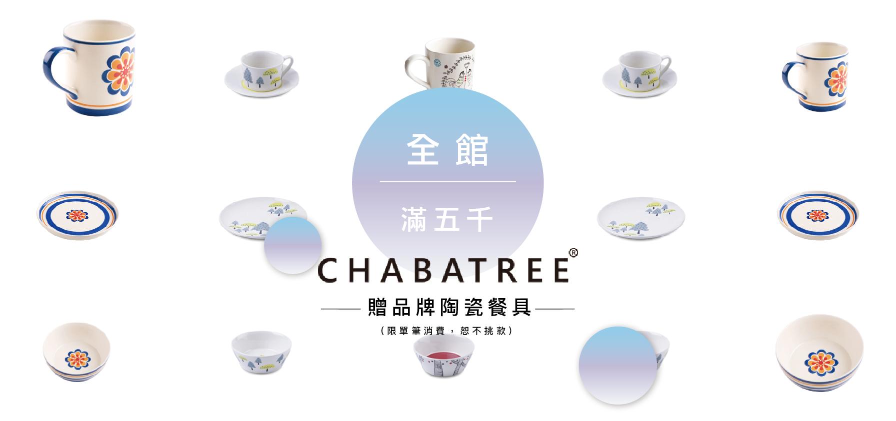 滿五千送chabatree陶瓷餐具,促銷活動