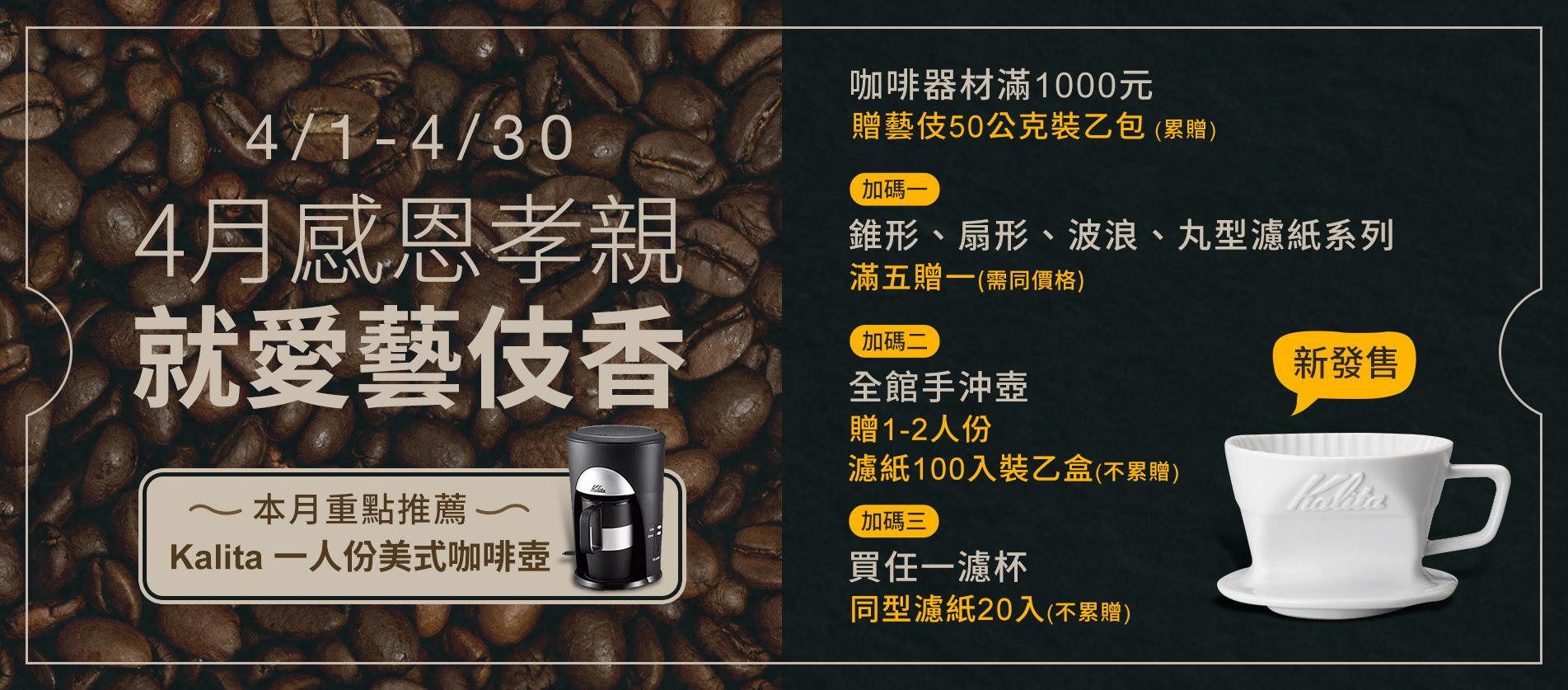 咖啡器材活動滿1000贈藝妓