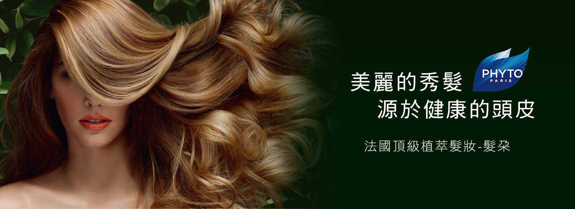 PHYTO 髮朵髮品