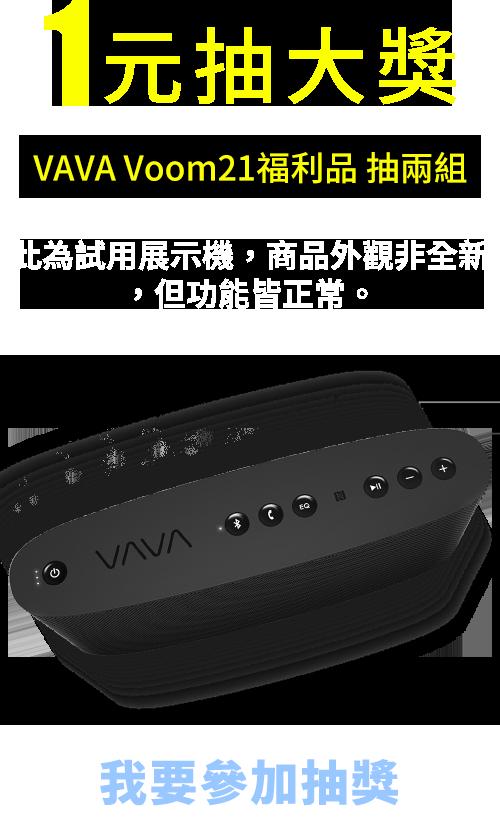 超值1元GO,VAVA woom福利品 *2