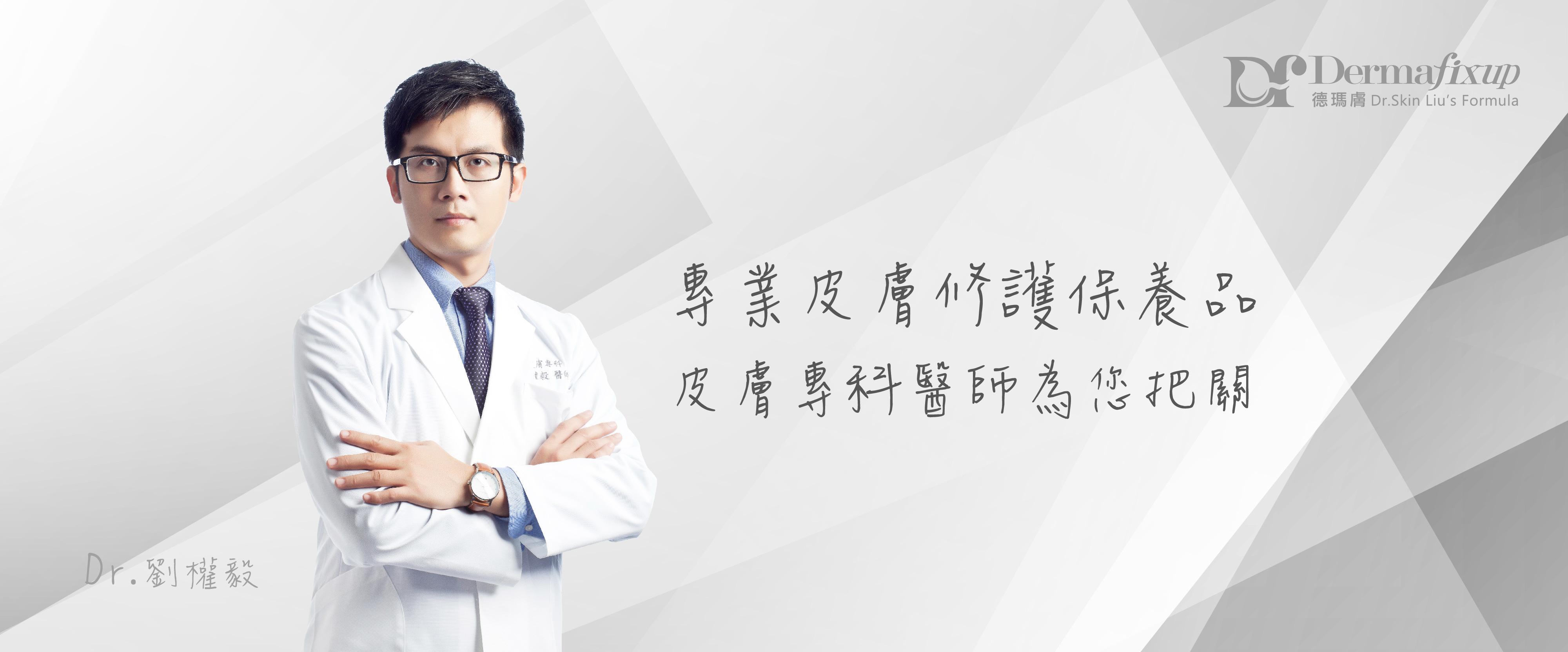 醫美,保養,醫美保養品推薦,敏弱肌