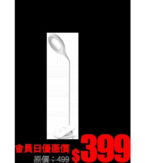 Midea 美的星環夾燈 399