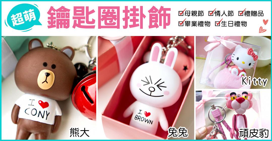 實用禮物(母親節-父親節-禮贈品-畢業禮物-生日禮物-婚禮小物)-熊大兔兔kitty頑皮豹鑰匙圈掛飾