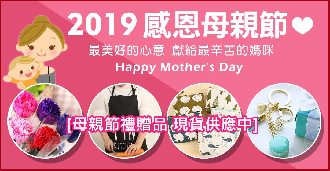 母親節贈品 母親節禮物 康乃馨 玫瑰花 圍裙 零錢包 香皂花 鑰匙圈 母親節花束