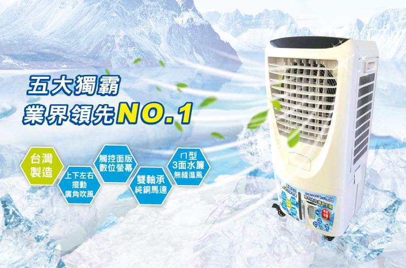 【日虎】酷寒戰士移動式水冷氣
