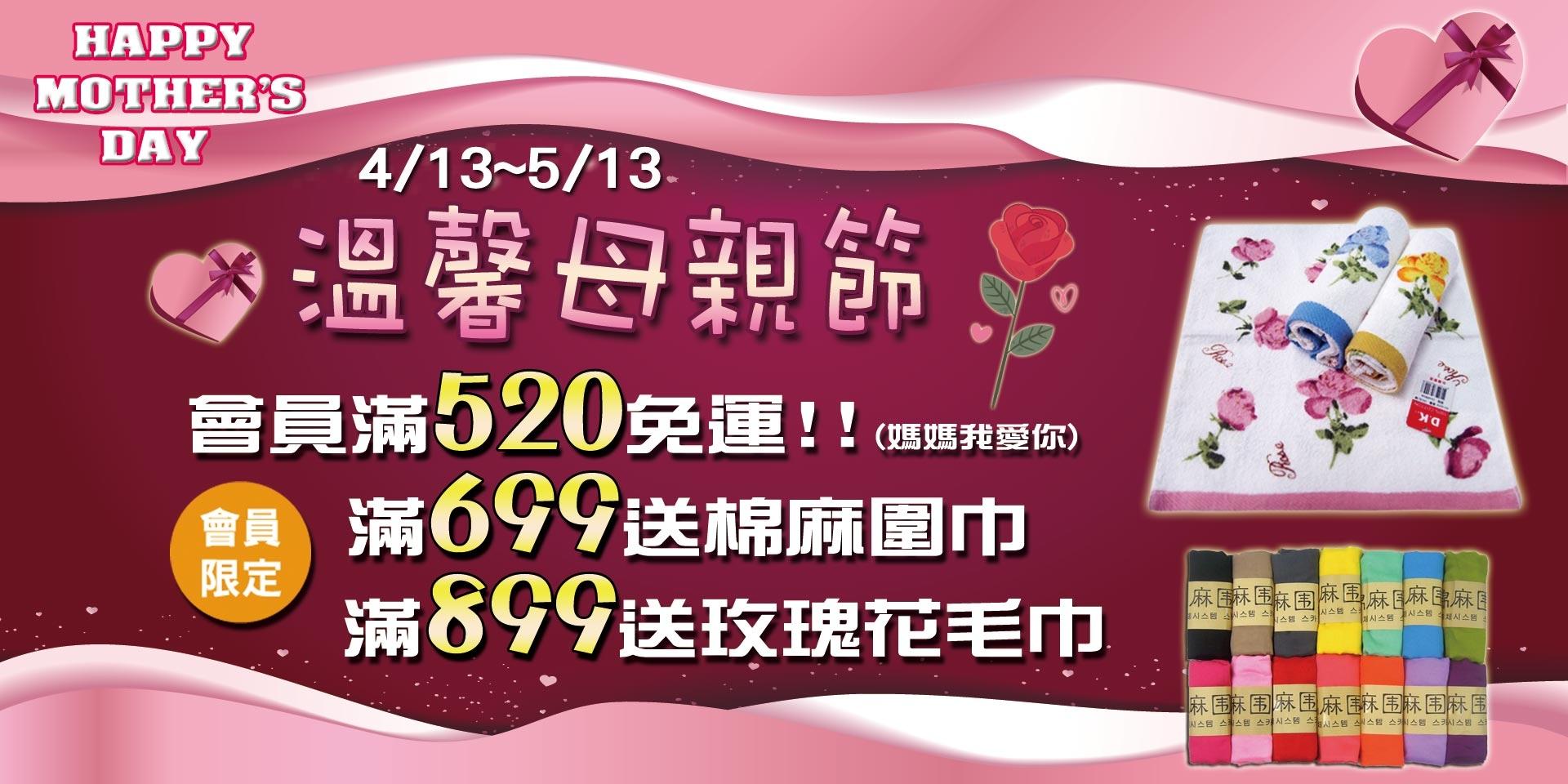 歡慶母親節~會員滿520免運、滿699送棉麻圍巾、滿899送玫瑰花毛巾