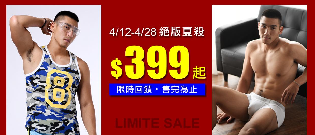 絕版夏殺 399 元起