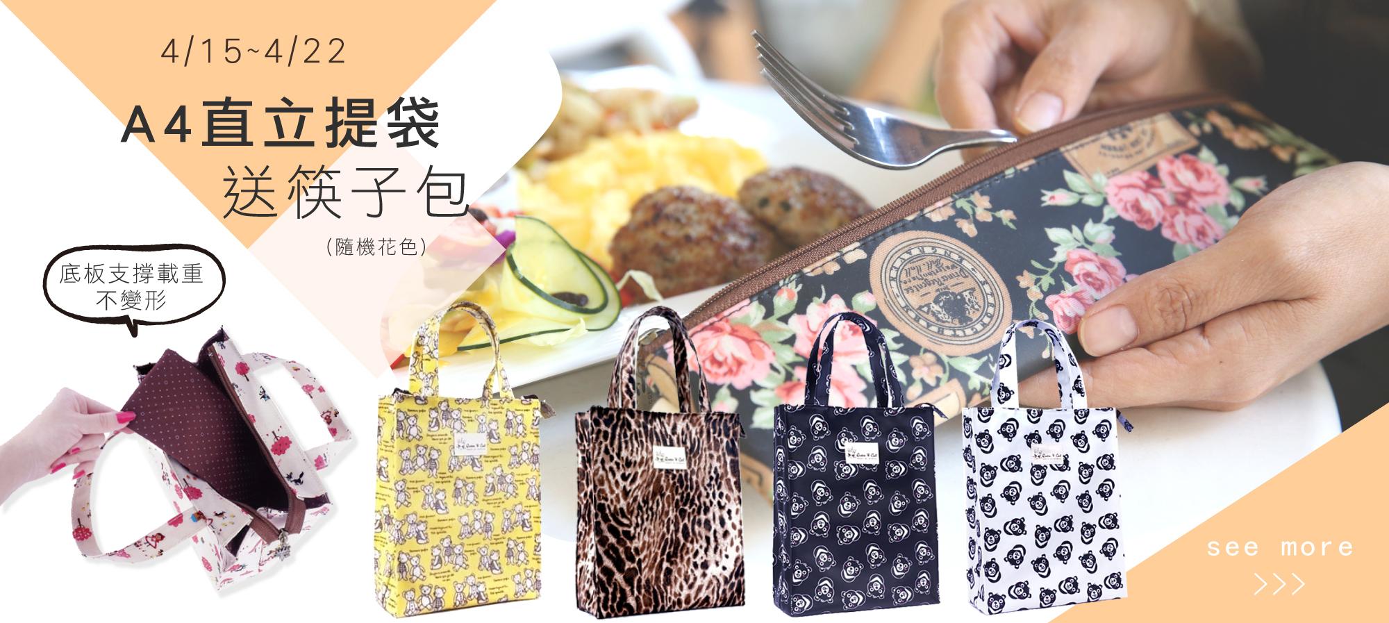 4/15-4/22 期間購買人氣【A4直立提袋】送筷子包(隨機色)!