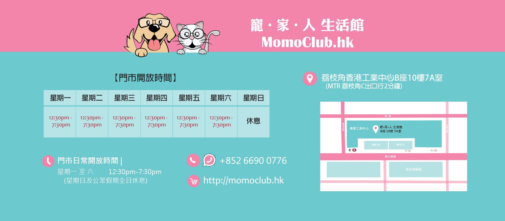 MomoClub.hk 商店介紹