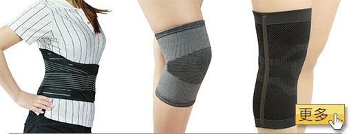 運動護具/竹炭護具-護腰、護膝、護肘、護踝、護掌
