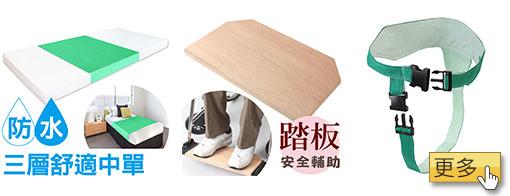 防水三層舒適中單/T型安全輔助帶/足部防滑落輔助板
