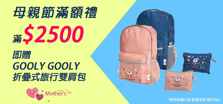 滿$2500贈折疊式旅行背包