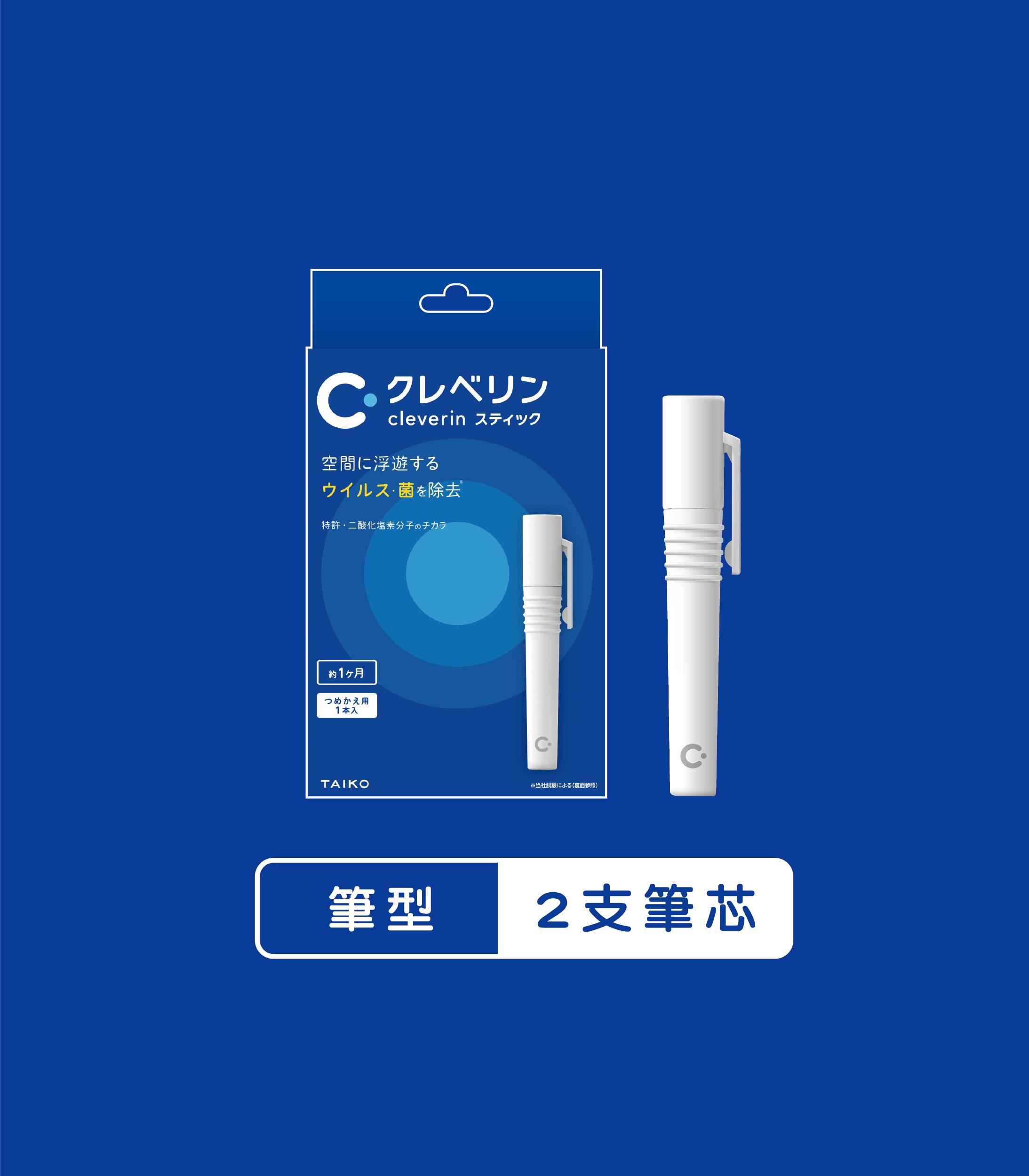 24小時隨身抑菌的加護靈筆型產品照,筆型一盒有2支筆芯,共可使用1個月