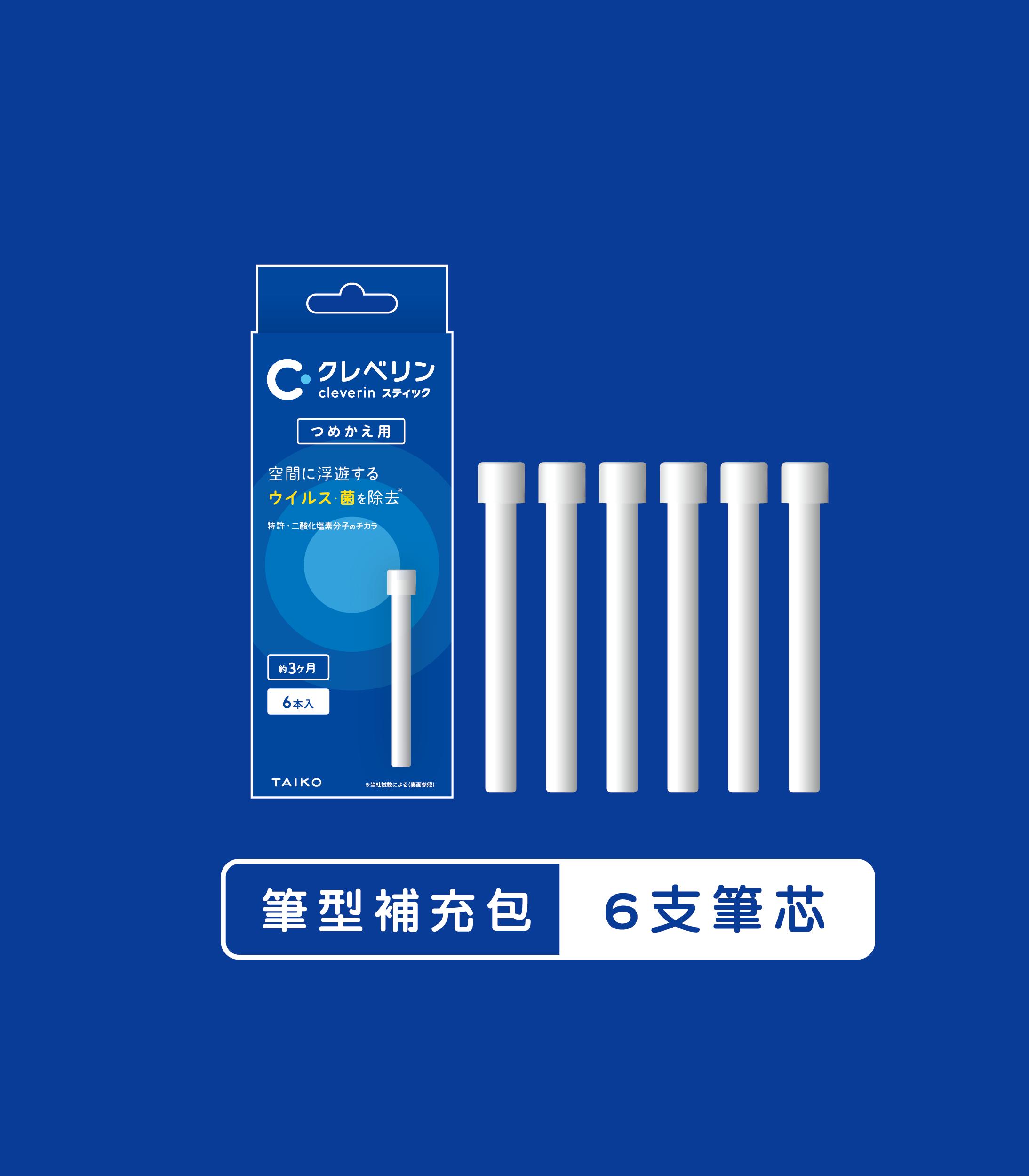 加護靈筆型補充包產品照,筆型補充包一盒有6支筆芯,共可使用3個月