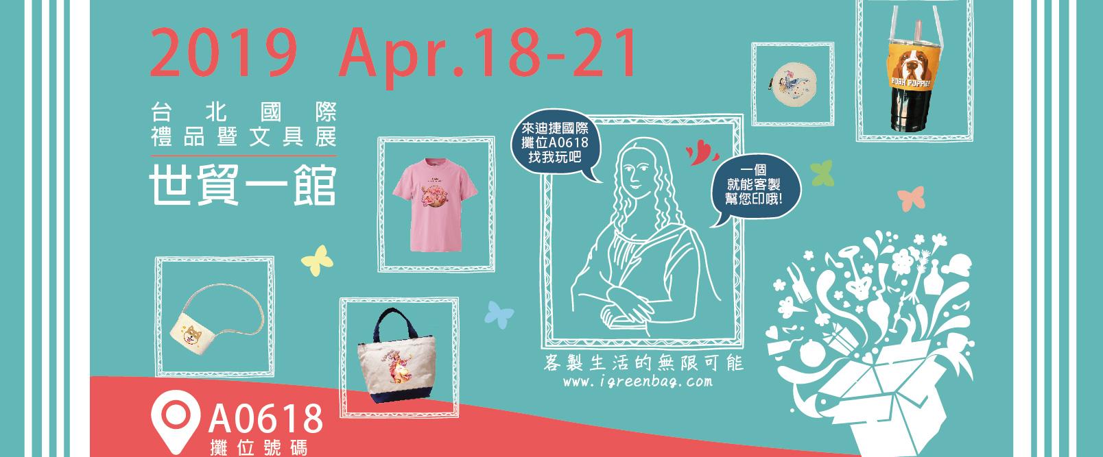 2019台北國際禮品展等你來