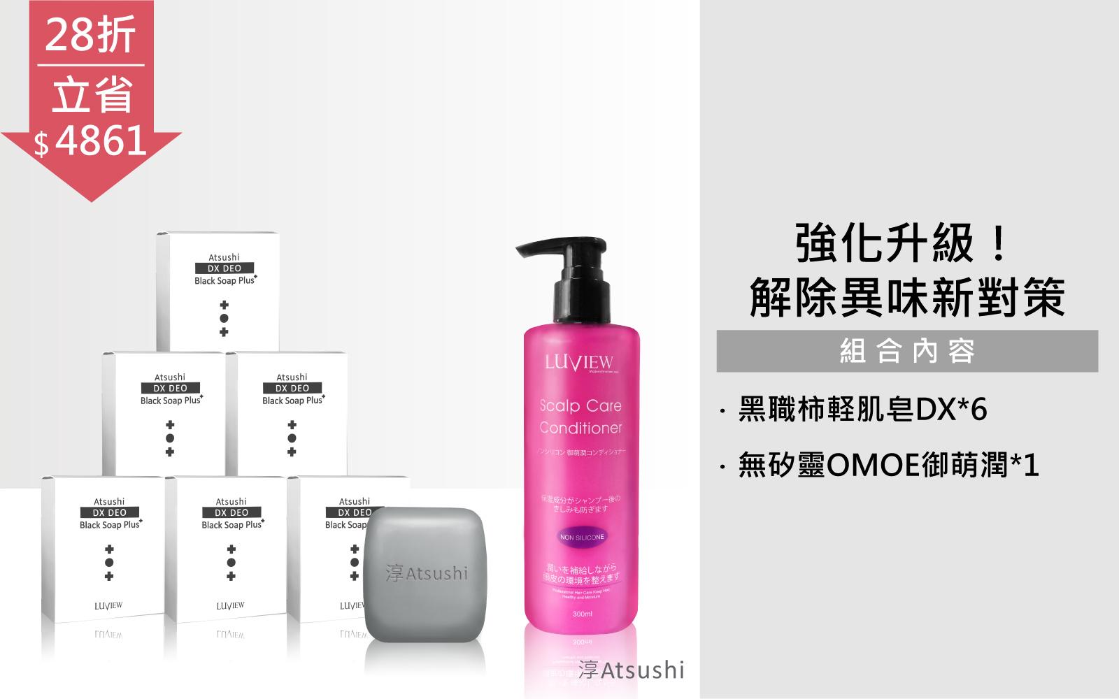 推薦組合,黑皂,超軽爽6+1,軽肌皂升級版