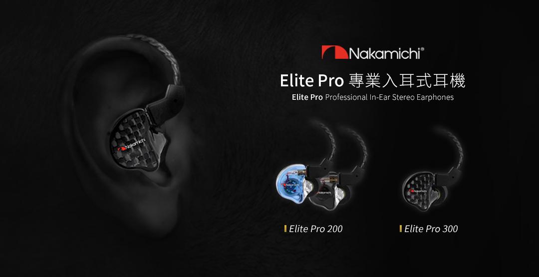 nakamichi elite pro 300