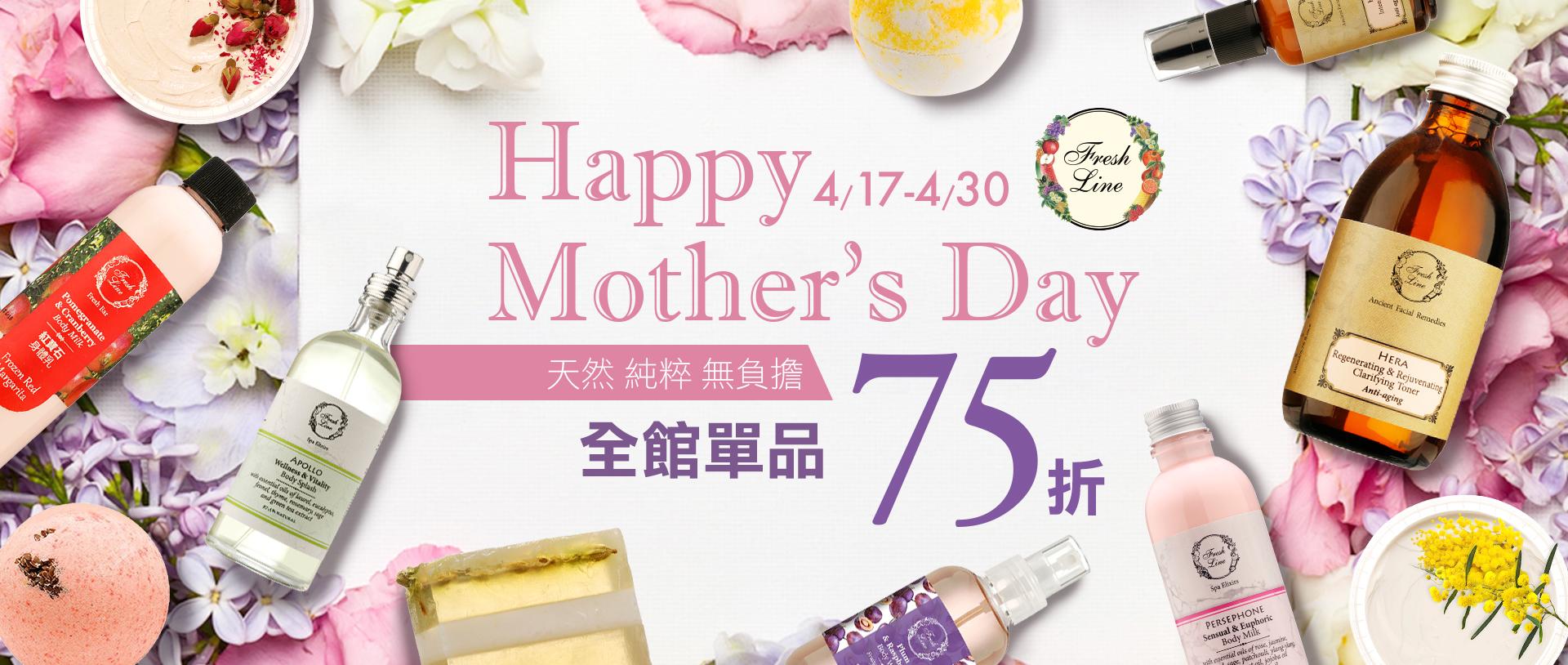 Happy Mother's Day★75折