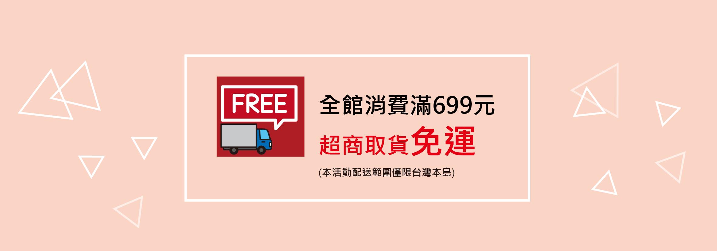 全館消費滿699元超商取貨免運費