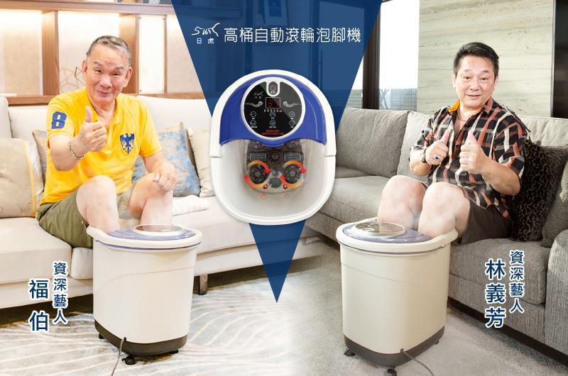 【日虎】自動滾輪泡腳機