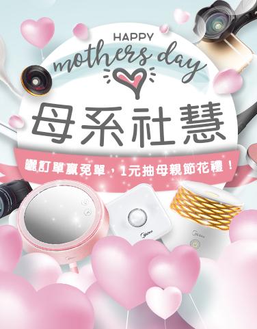 母親節丨母系社慧