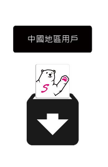 只提供給中國地區下載安裝 Smartbears APP Android 版 APK