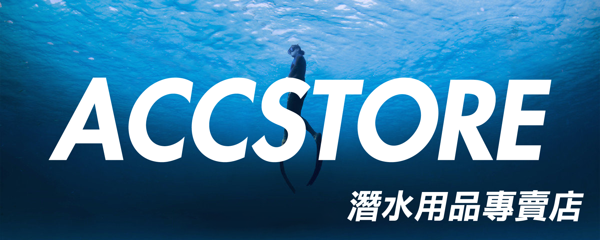 香港潛水用品專賣店